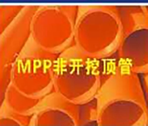 MPP非開挖頂管