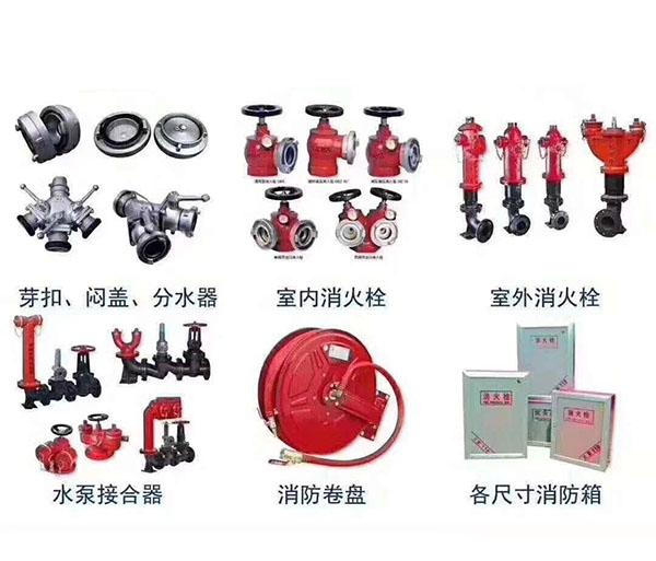 消防栓 分水器 水泵 消防箱